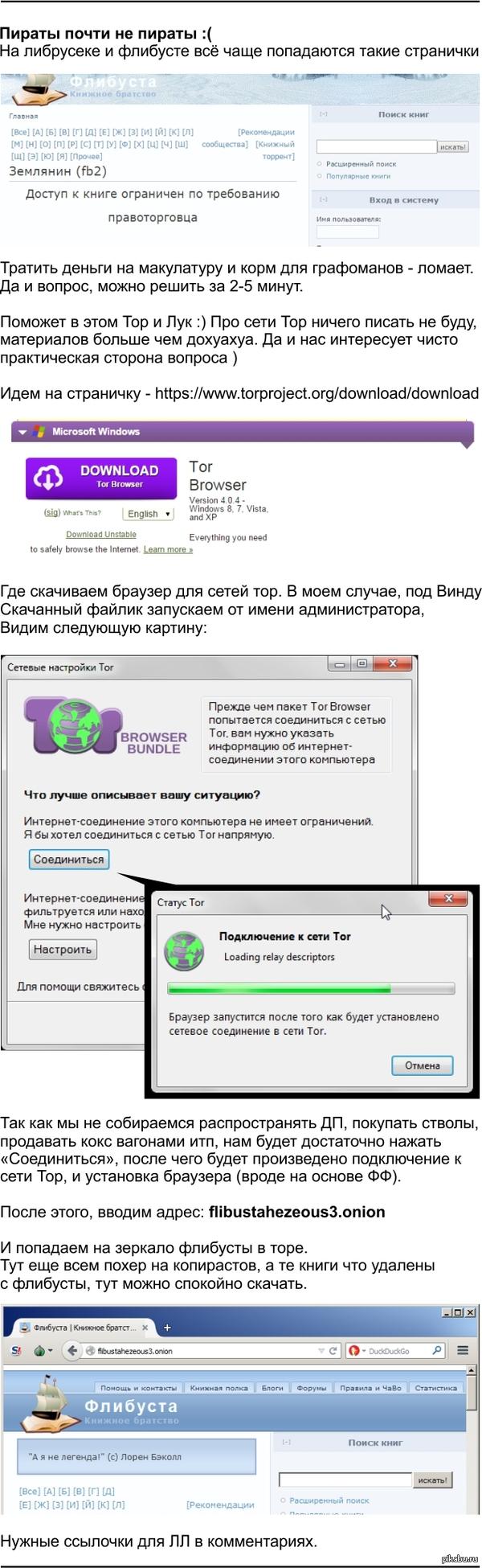 Что такое тор браузер флибуста гирда ключи для tor browser гидра