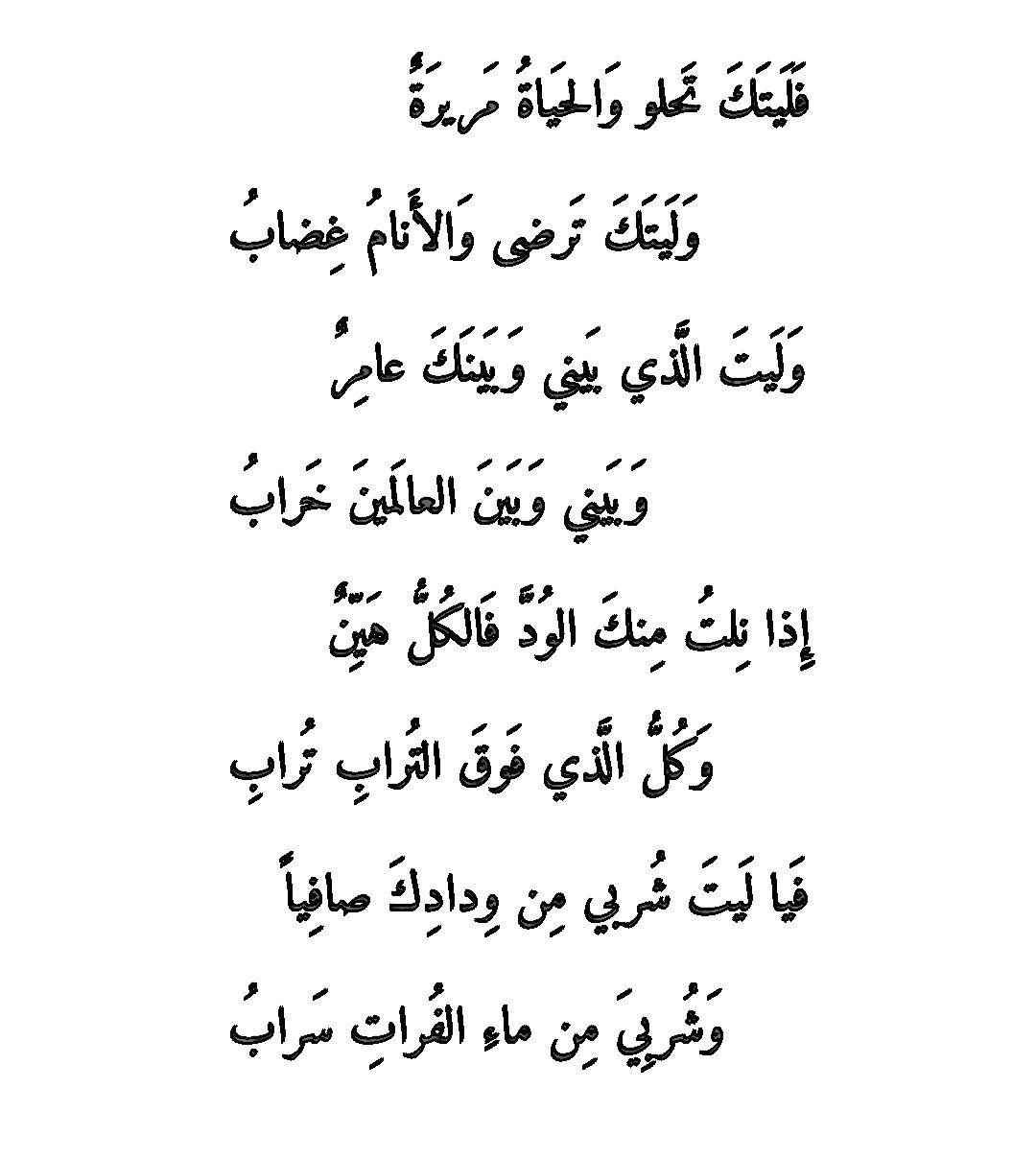 بحر الطويل أبو فراس الحمداني 932 969 بعض المصادر تنسبها للحلاج 858 922 Language Quotes Words Quotes Arabic Love Quotes