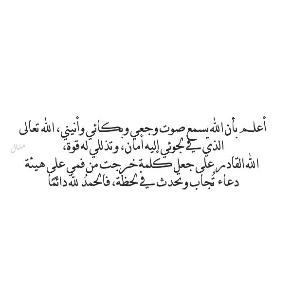 راقت لي ﻋﺮﺑﻲ And تصميمي Image Islamic Quotes Quotes Love Words