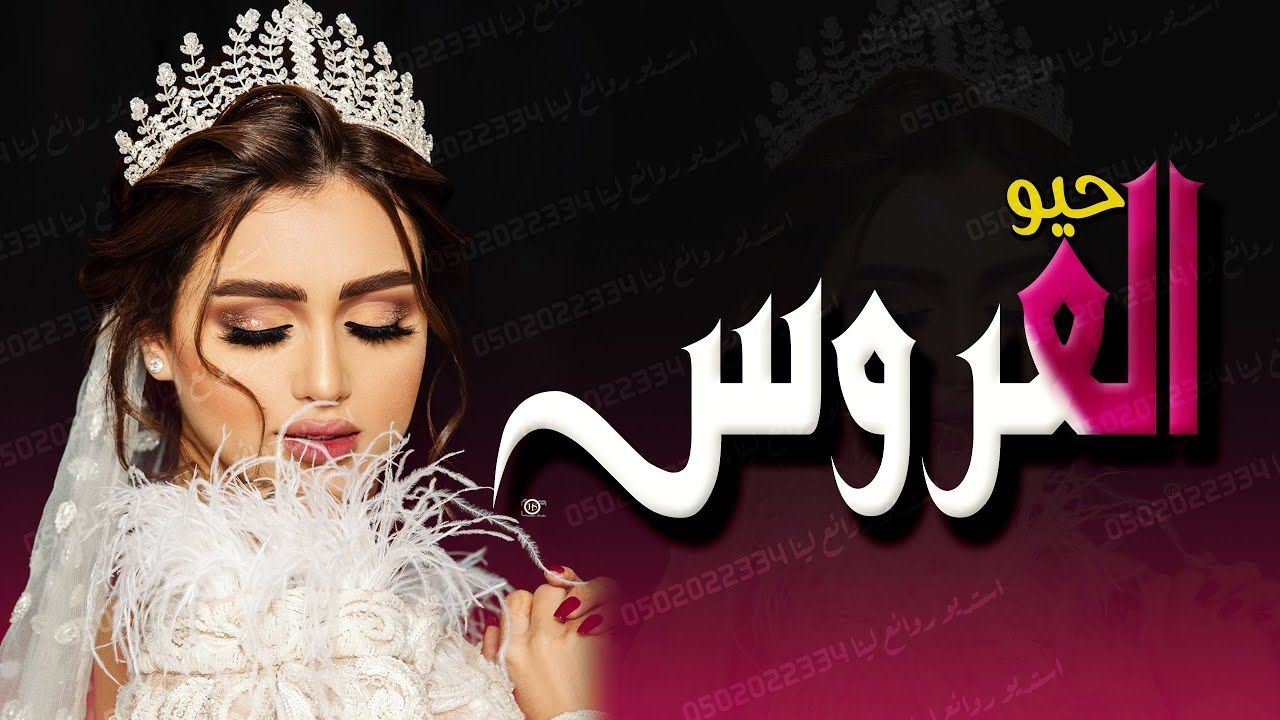 شيلة عروس حماسية رقص حيو العروس اجمل شيله للعروس جديد 2020 Crown Crown Jewelry The Creator