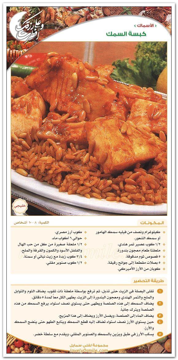 بطاقات وصفات اكلات رائعة سلسلة Cooking Recipes Cooking Lebanese Recipes