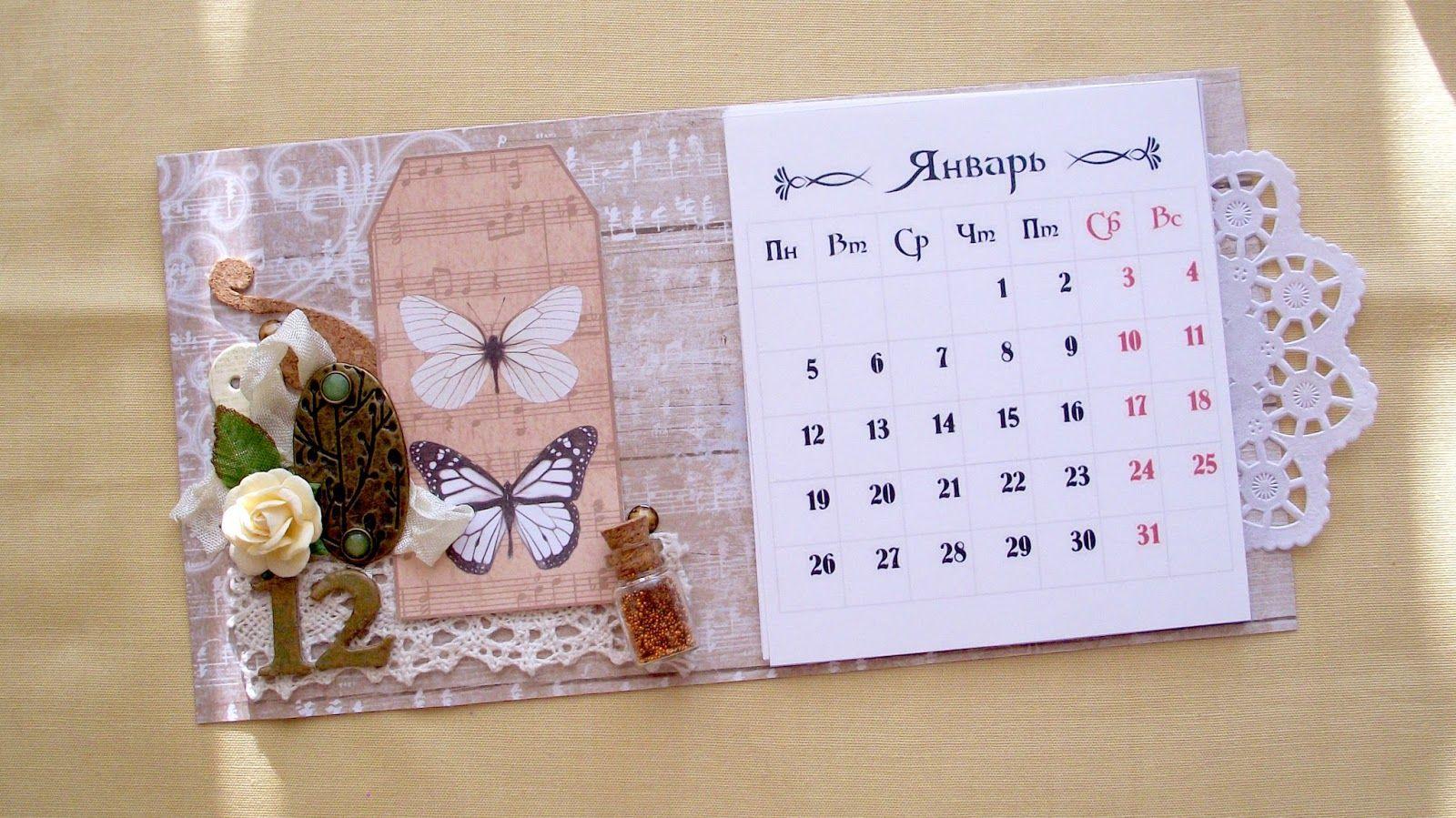 Перекидной календарь своими руками фото 457