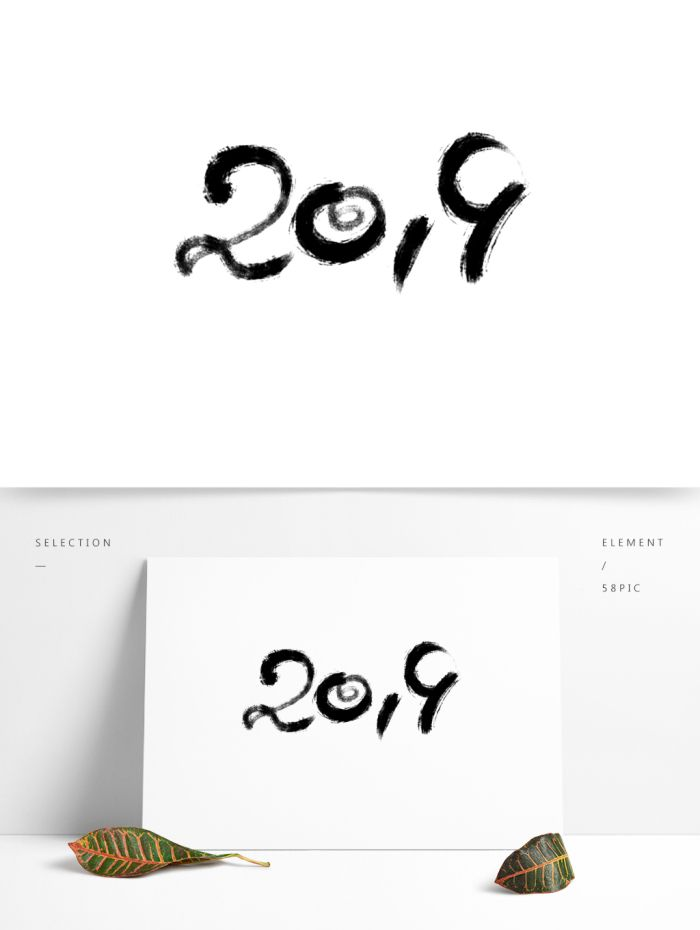 Ink art word 2019 new year calligraphy black and white Chinese style