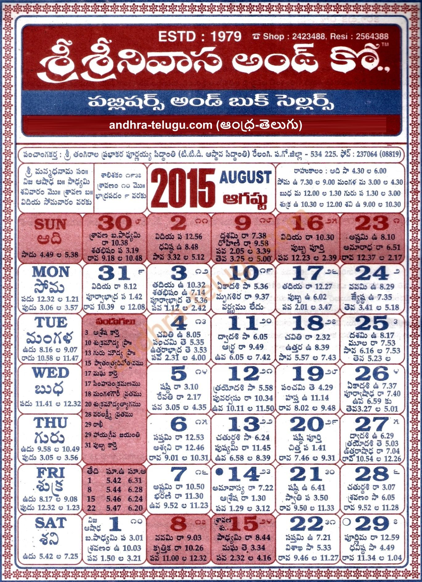 Telugu calendar 2015-August | 2015 calender in 2019 | July