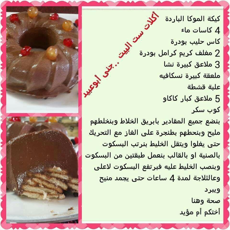 كيكة الموكا الباردة Arabic Dessert Arabic Sweets Desserts