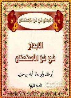 تحميل وقراءة كتاب الابداع في فن الإستمتاع Pdf أبو مالك وأبو معاذ أبناء بن حازب Books Novelty Sign Pdf