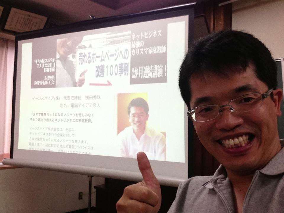 売れるホームページの改善100事例セミナーin長野県阿智村商工会