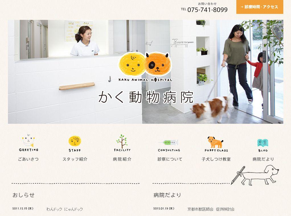 京都市左京区の動物病院 かく動物病院 病院 折込チラシ Webデザイン