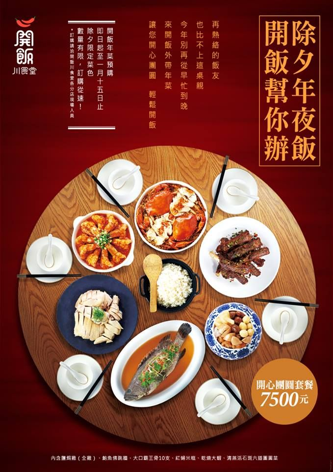 Pin by Chen Hou on Food & Beverage ads Food menu design