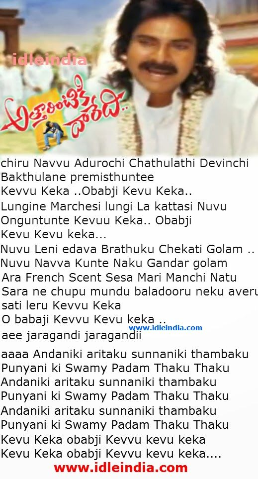 Attarintiki Daredi Songs || Aaradugula Bullet - Pawan ...