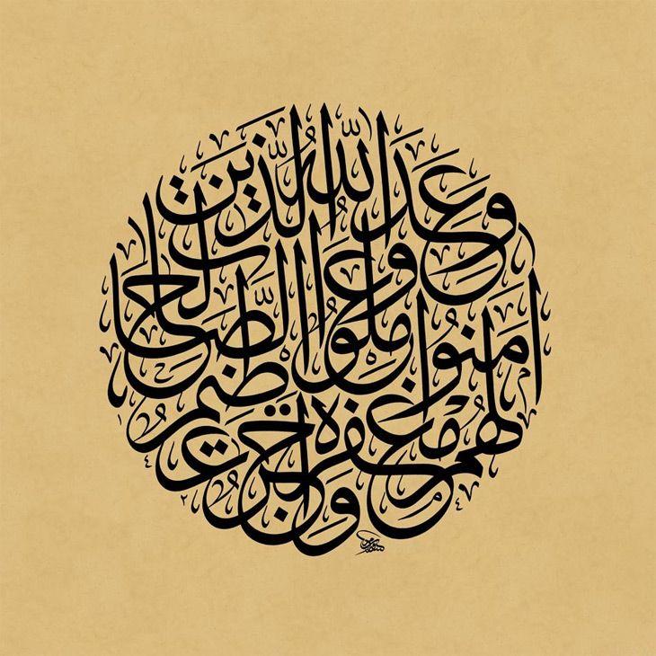 Tumblr Islamic Art Calligraphy Arabic Calligraphy Islamic Calligraphy