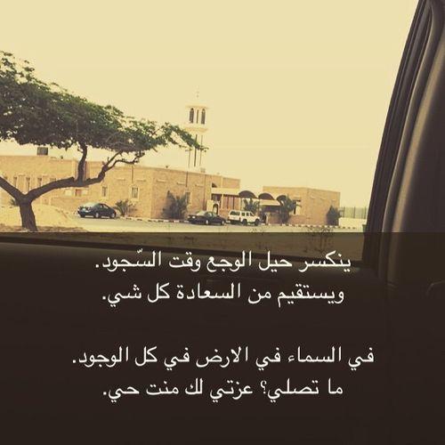 Http Weheartit Com Entry 172411232 Via Aljanaq8 Wonder Quotes Beautiful Arabic Words Talking Quotes