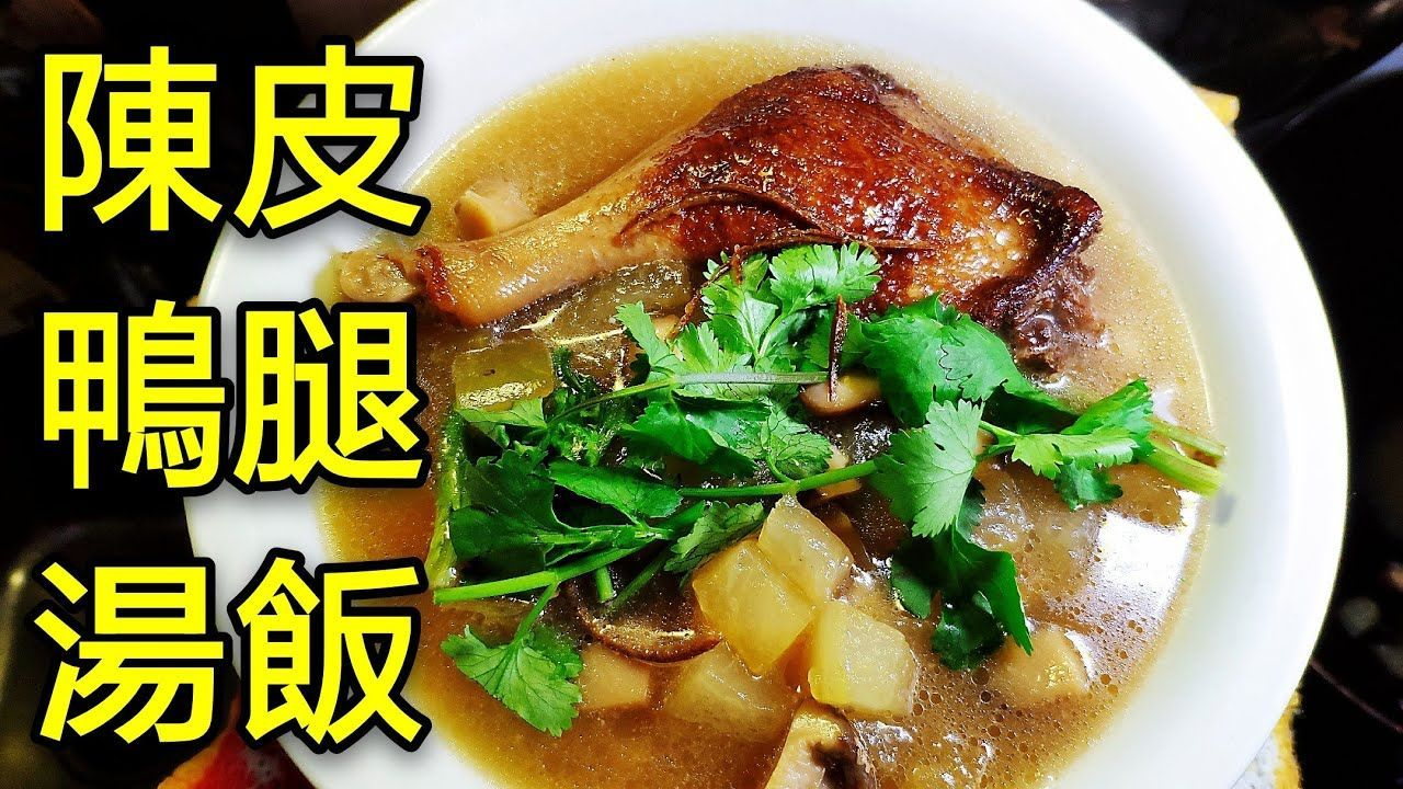 〈 職人吹水〉 陳皮 鴨腿湯飯 Riice in Winter Melon Duck Leg Soup - YouTube #wintermelon 〈 職人吹水〉 陳皮 鴨腿湯飯 Riice in Winter Melon Duck Leg Soup - YouTube #wintermelon