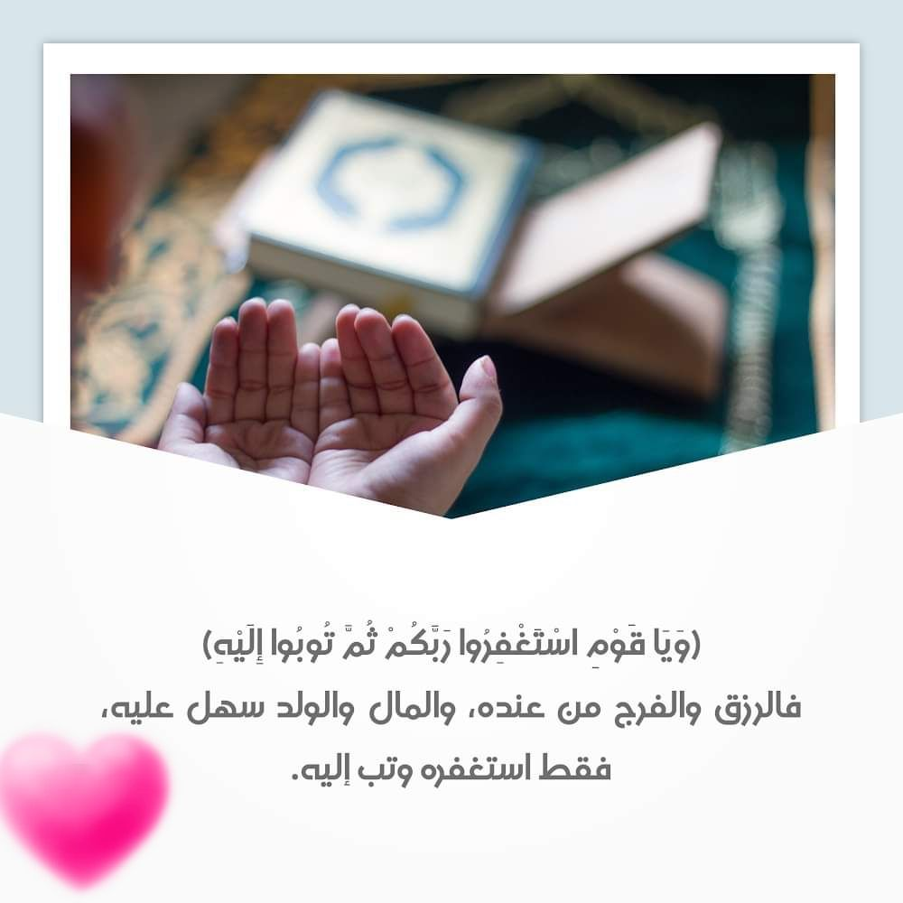 Pin By صورة و كلمة On مواعظ خواطر إسلامية In 2020 App Islam Holding Hands