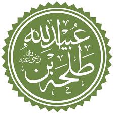 بعث طلحة Arabic Calligraphy Allah