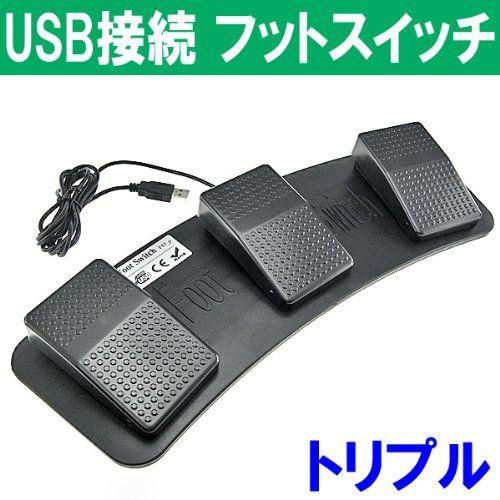 Amazon.co.jp: USB接続 フットスイッチ (トリプル) Donyaダイレクト DN-PCACC3UFSWITCH: 家電・カメラ