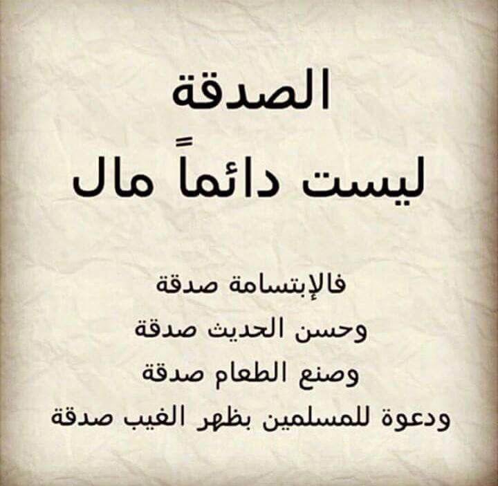Desertrose الكلمة الطيبة صدقة إماطة الإذى عن الطريق صدقة كما أخبر سيدنا محمد صلى الله عليه وسلم Quran Verses Peace Be Upon Him Words