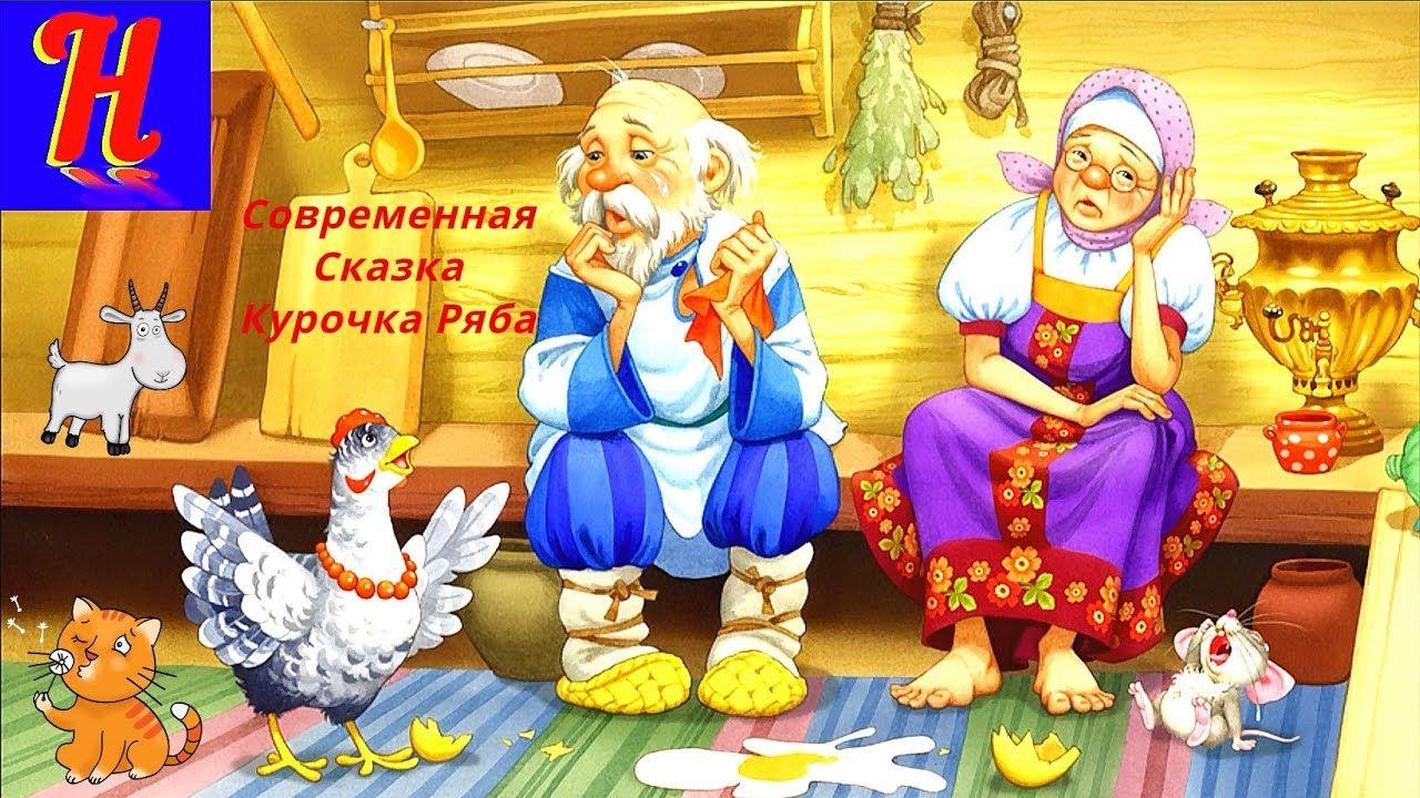 Курочка ряба сказка в картинках, пью открытка поздравляю