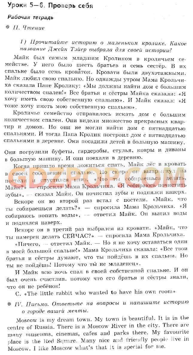 Гдз по английскому а п.голубев балюк смирнова 5 издание
