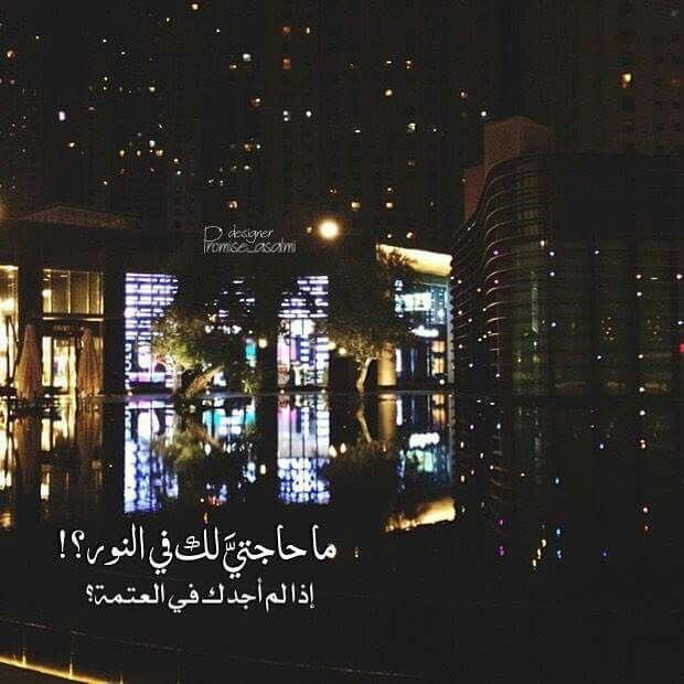 عميقة ما حاجتي لك في النور إذا لم أجدك في العتمة Empire State Building Empire State Arabic Quotes
