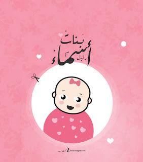 اسماء بنات 2019 جديدة ومعانيها دليل أشهر أسماء البنات فى الشرق الأوسط Hello Kitty Birthday Cards Kitty
