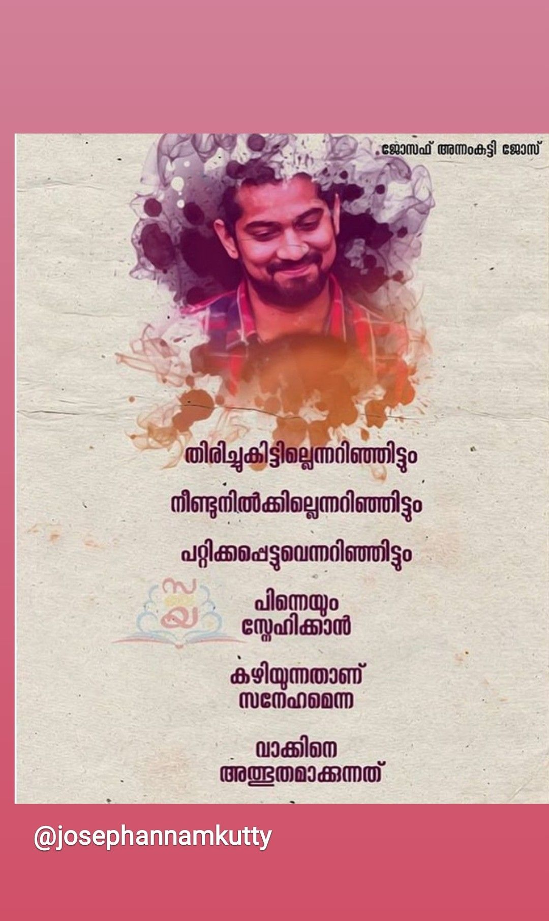 Pin By Afeena Mashood On Malayalam Quote Malayalam Quotes Nostalgic Quote Life Quotes