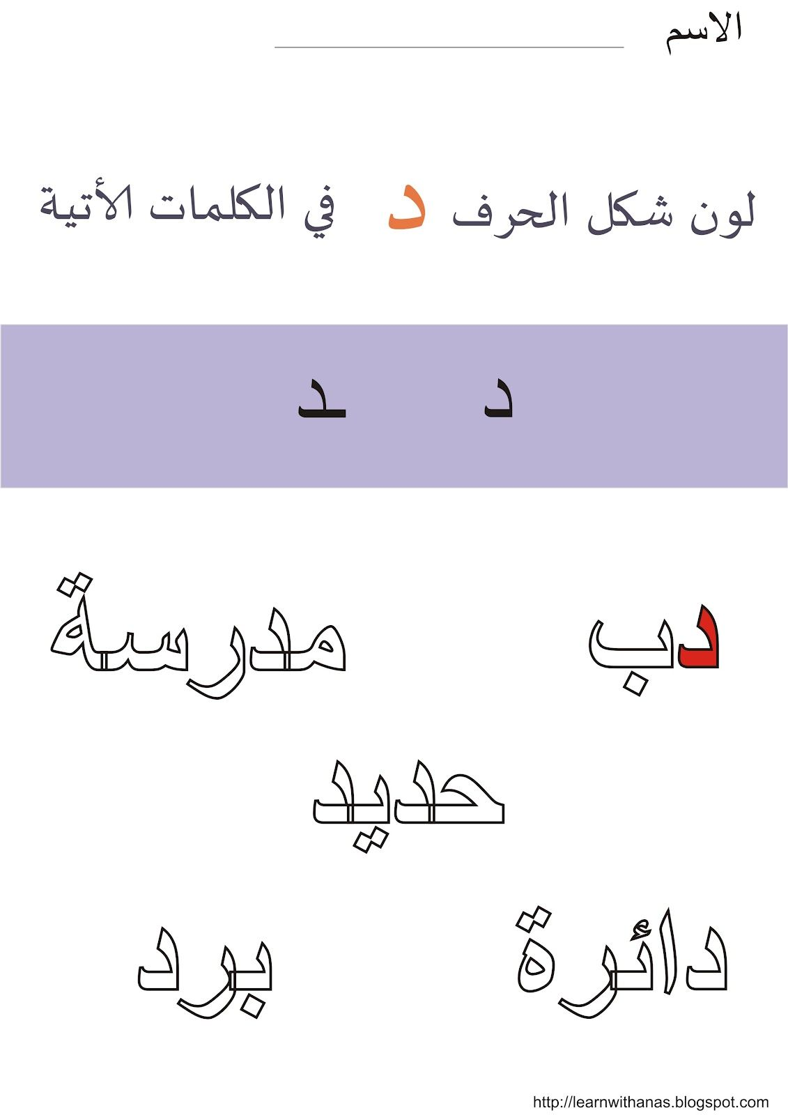 حرف د في اول وسط وآخر الكلمة How To Write Daal At The Beginning Middle And End Of A Word Learning Arabic Arabic Worksheets Learn Arabic Online