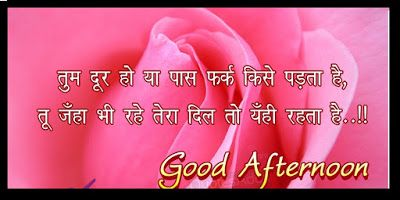 Good Afternoon Love Image In Hindi Bestpicture1org
