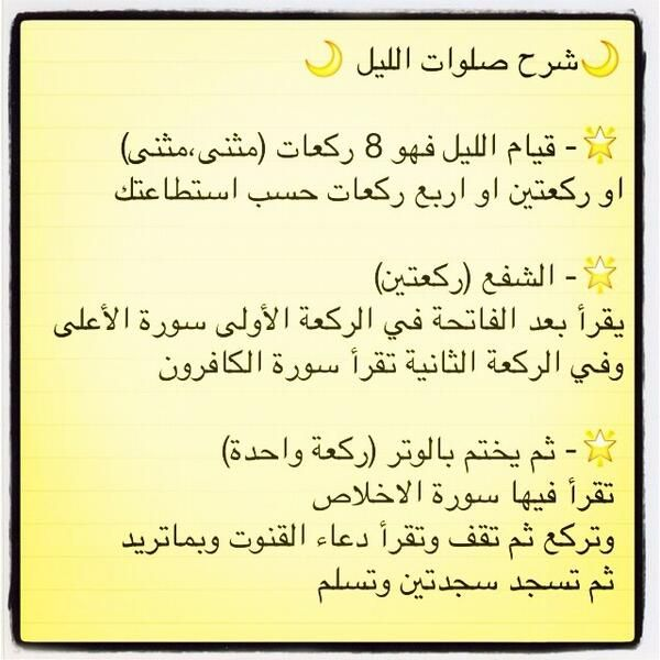 دعاء القنوت Islamic Love Quotes Islam Facts Islamic Quotes