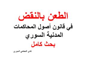 صيغة دعوى اعادة محاكمة بدعوى مدنية Doc Pdf نادي المحامي السوري Arabic Calligraphy Arabic Calligraphy