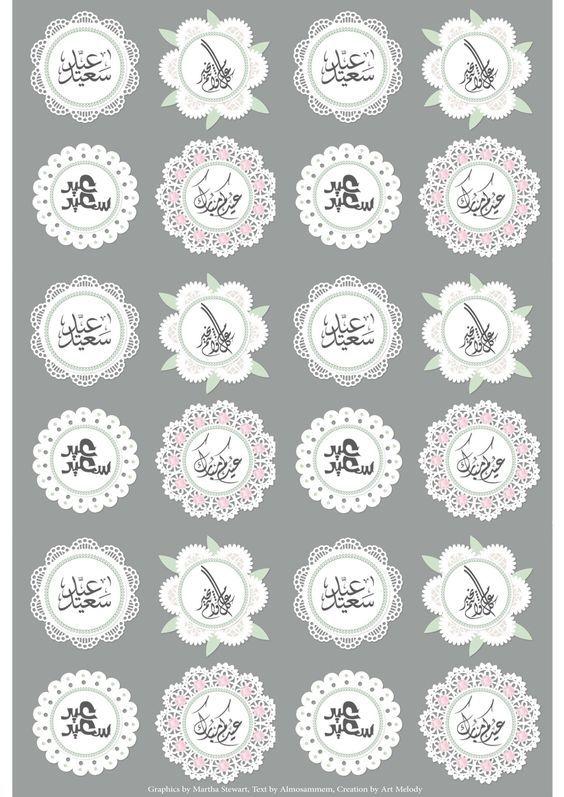 Inspiring Pool Cue Stick Eid Crafts Eid Mubarak Stickers Eid Stickers
