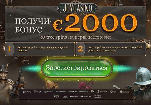 Бонус коды на джой казино игровые аппараты - интернет зал игров