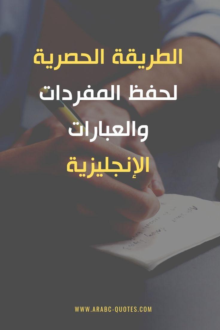 تحميل كتاب الطريقة الحصرية لحفظ المفردات والعبارات الإنجليزية