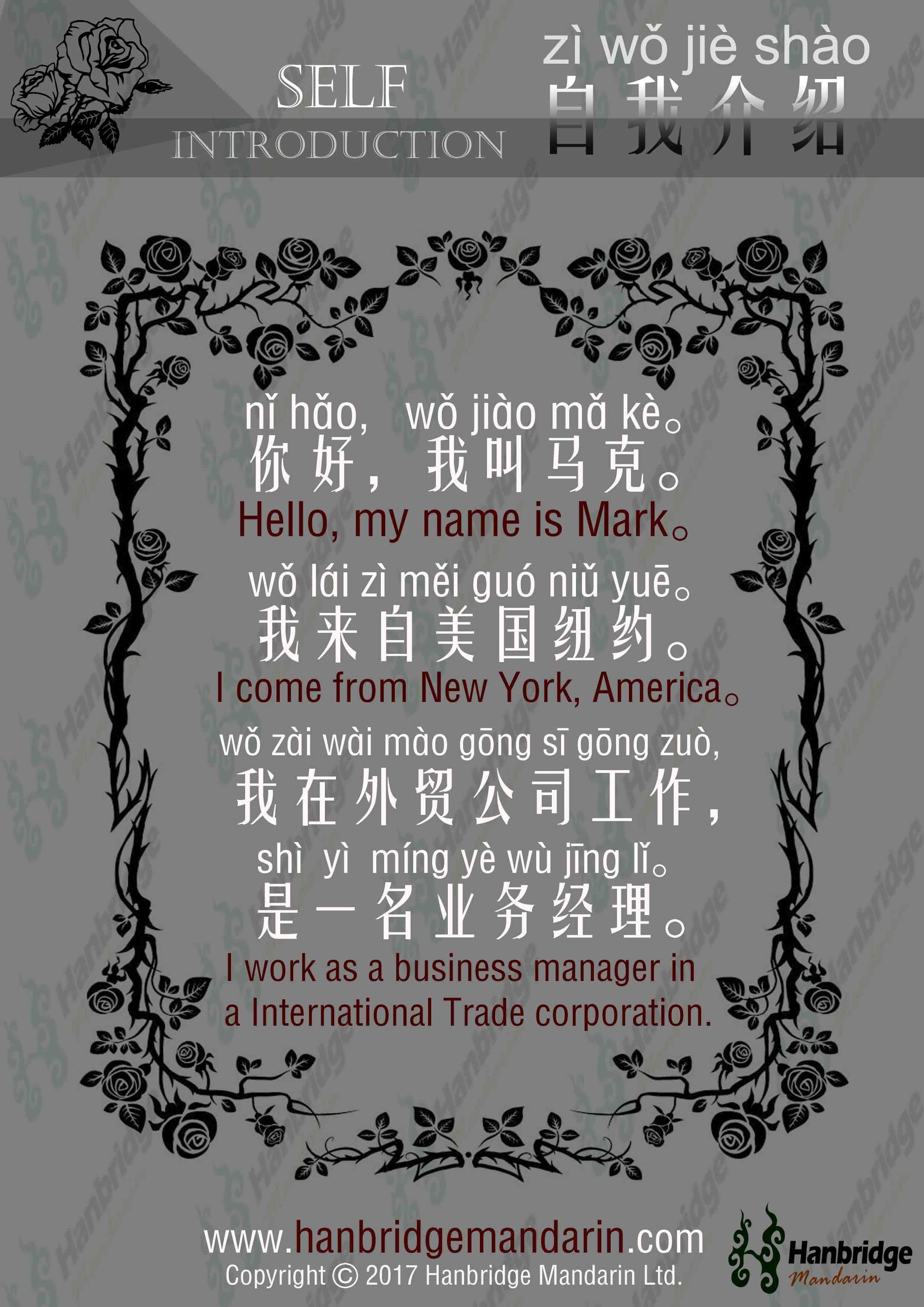 Self Introduction In Chinese Dengan Gambar