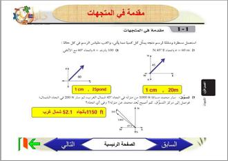 الرياضيات ثالث ثانوي نظام المقررات الفصل الدراسي الثاني Map Map Screenshot
