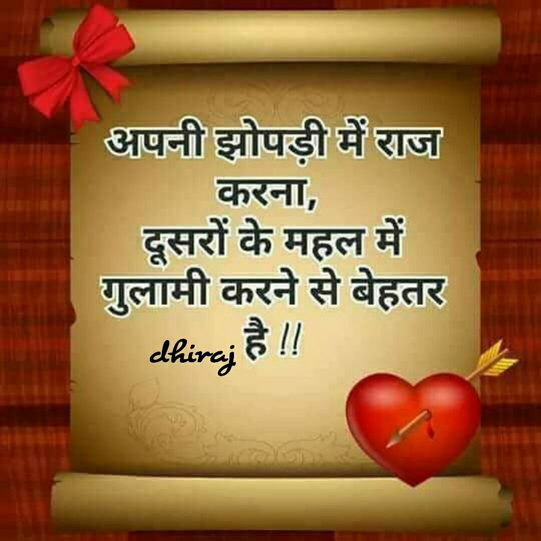 Positive Thinking Quotes Hindi: Hindi Quotes, Quotations, Quotes