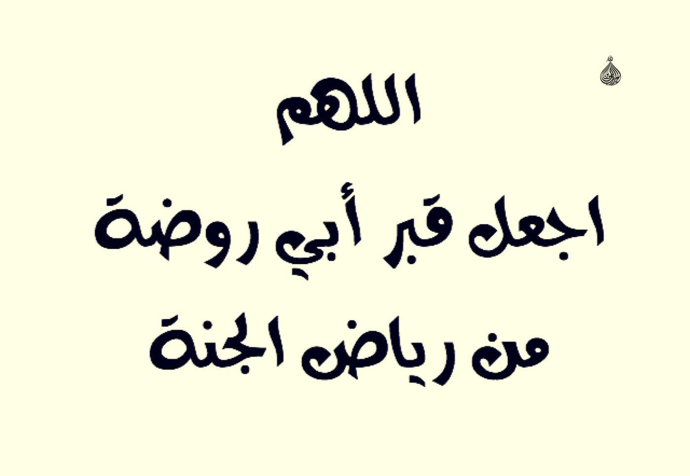 Pin By Yazid Shahin On Du Aa 3 In 2021 Arabic Calligraphy Calligraphy