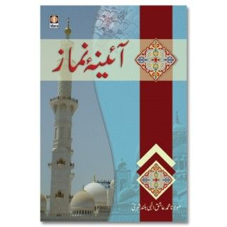 Aaina-e-Namaz in Urdu | Urdu in 2019 | Islamic books online