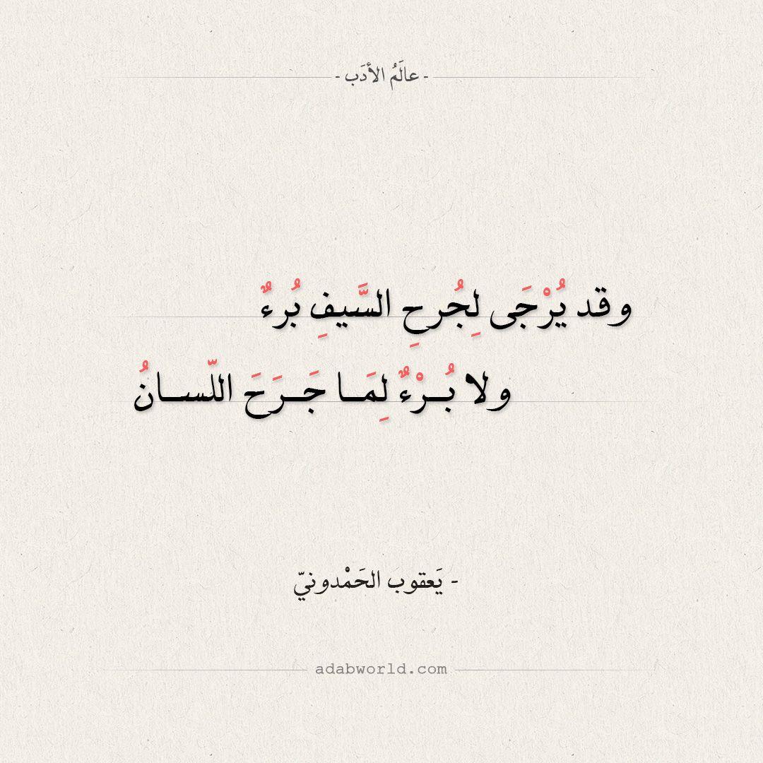 شعر يعقوب الحمدوني وقد يرجى لجرح السيف برء عالم الأدب Arabic Calligraphy Calligraphy