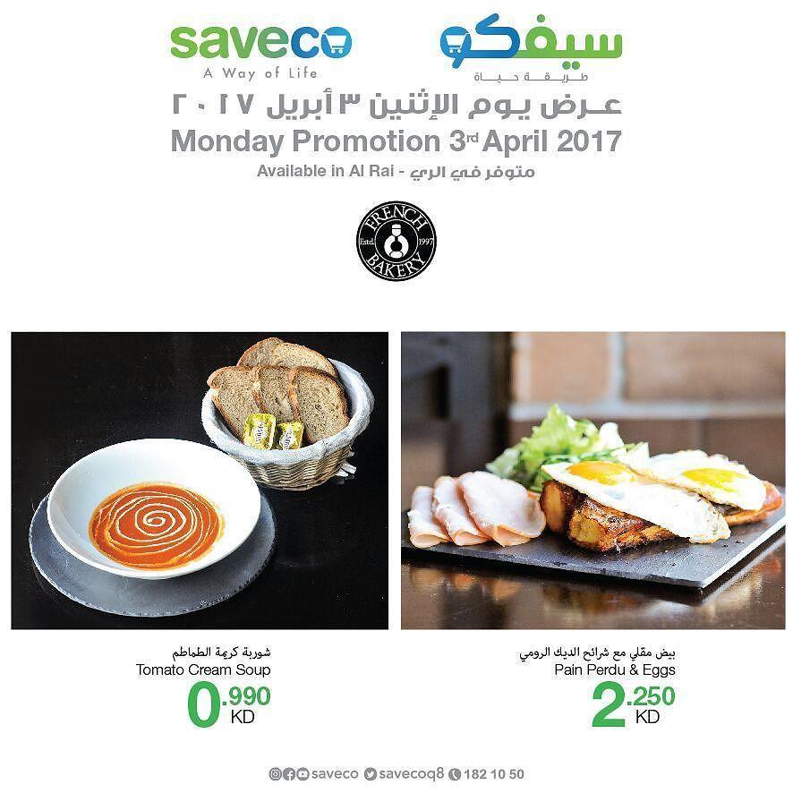 كل يوم اثنين هو يوم تحطيم الاسعار في سيفكو الري و القرين سيفكو Every Monday Is Shocking Prices Day In Saveco Al Rai And A Qurai Cream Soup Baker 10 Things