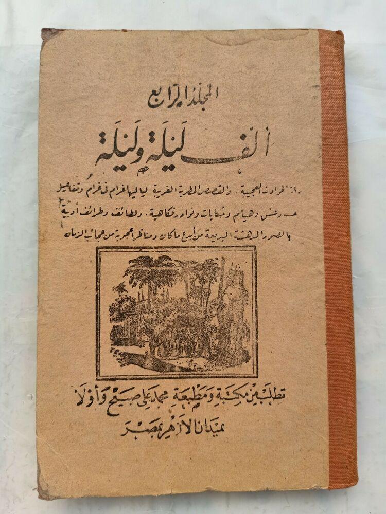 كتاب ألف ليلة وليلة طبعة نادرة الجزء الرابع One Thousand And One Night Book Arabic Books Night Book Free Ebooks Download Books