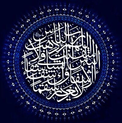 Desertrose أذهب البأس رب الناس أشف أنت الشافي لا شفاء إلا شفاؤك شفاءا لا يغادر سقما Islamic Art Typography Arabic Font