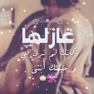 Pin By Mary Abboud On حب جنون عشق Arabic Love Quotes Love Quotes Couple Photos