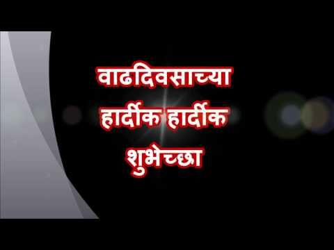 Marathi birthday wishes whatsapp marathi sms marathi marathi marathi birthday wishes whatsapp marathi sms marathi marathi greetings video youtube m4hsunfo