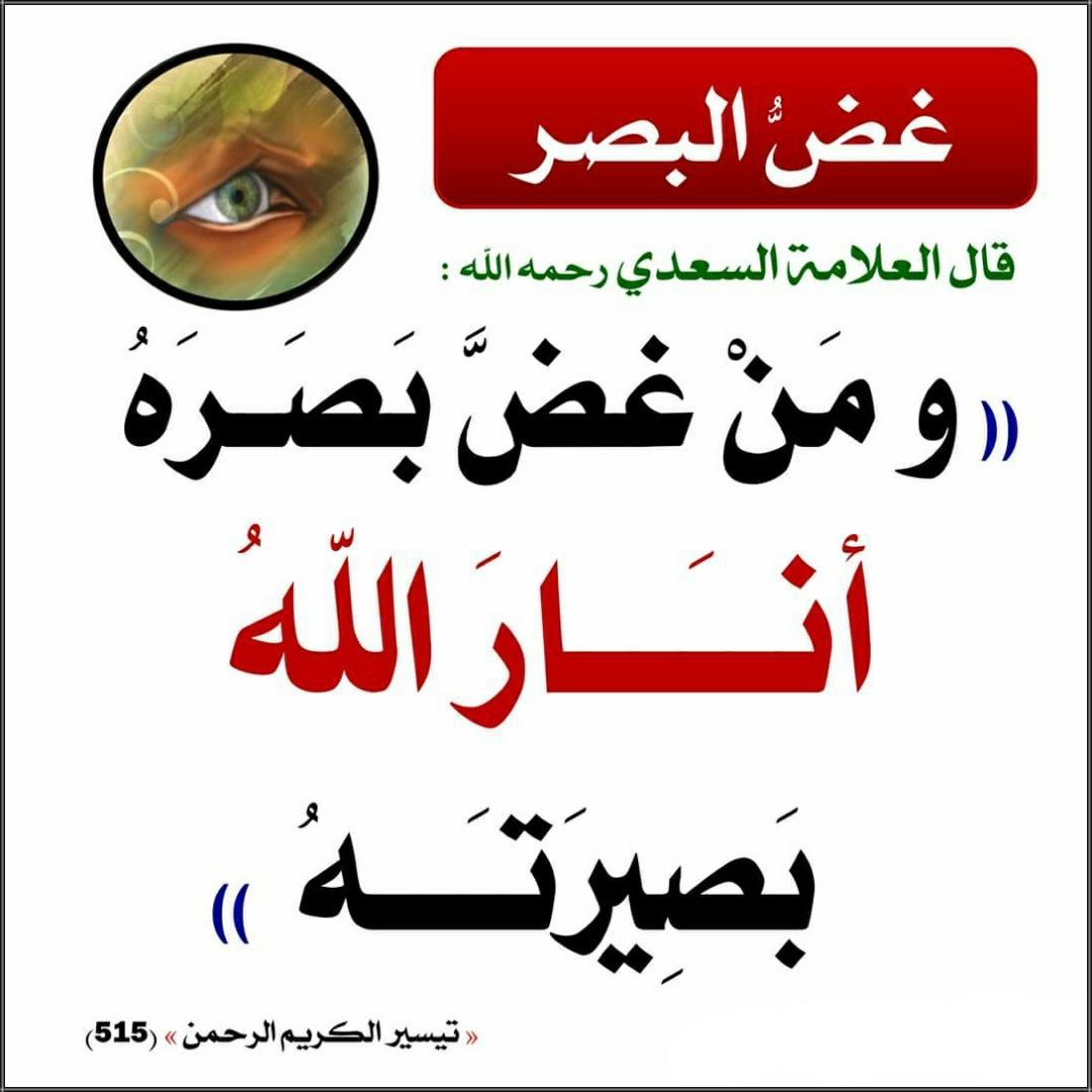 Pin By Bensmain Fati On أقوال الصحابة والعلماء Quotations Islamic Information Islamic Quotes