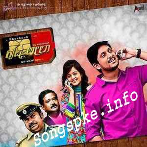 Krishna Leela 2015 Kannada Movie Mp3 Album Download Mp3 Song Download Mp3 Song Kannada Movies