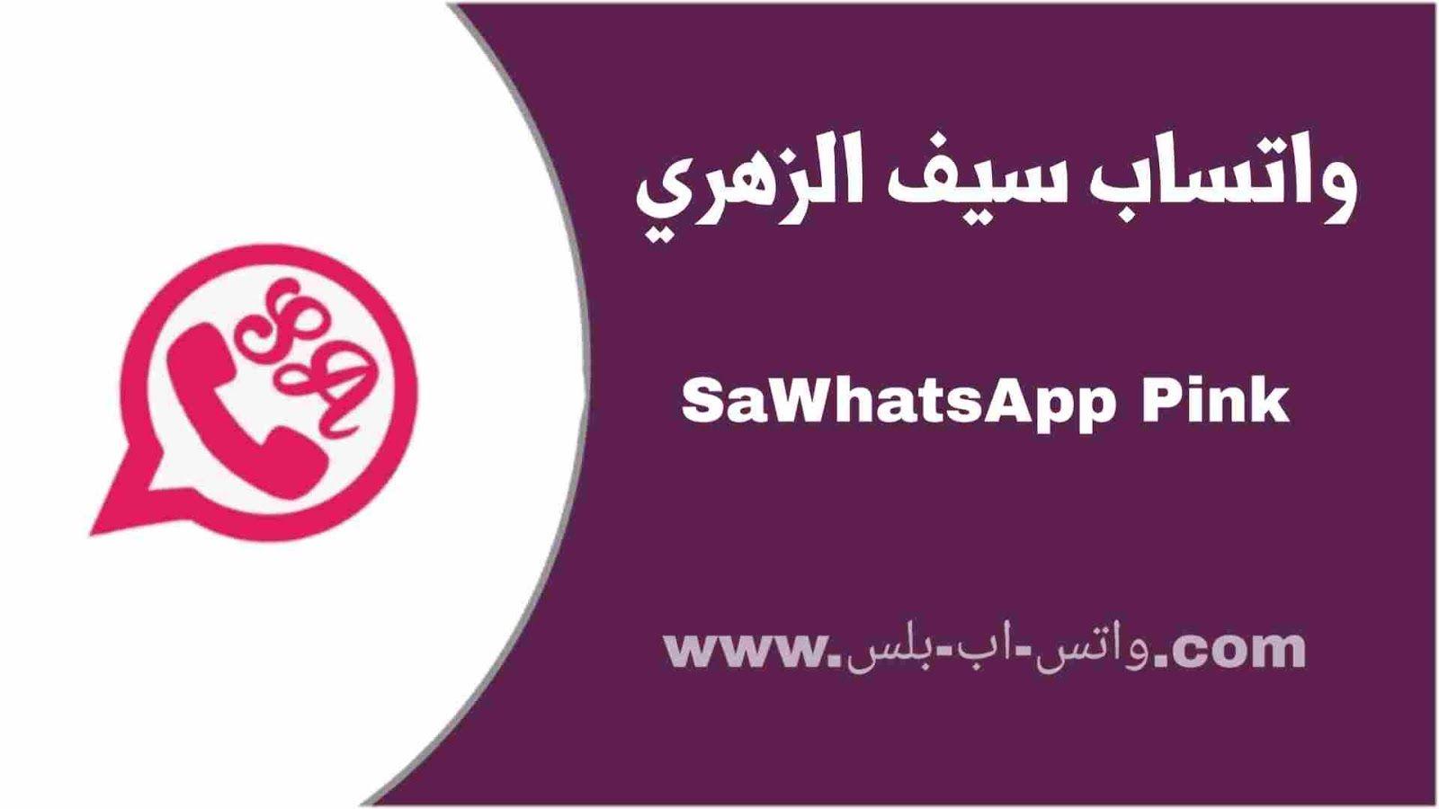 تحميل تطبيق Whatsapp Plus واتساب بلس ابو صدام الرفاعي V6 25 اخر اصدار Play Store App Android Apps App