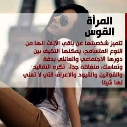 Desertrose المرأة القوس Words Quotes Arabic Words