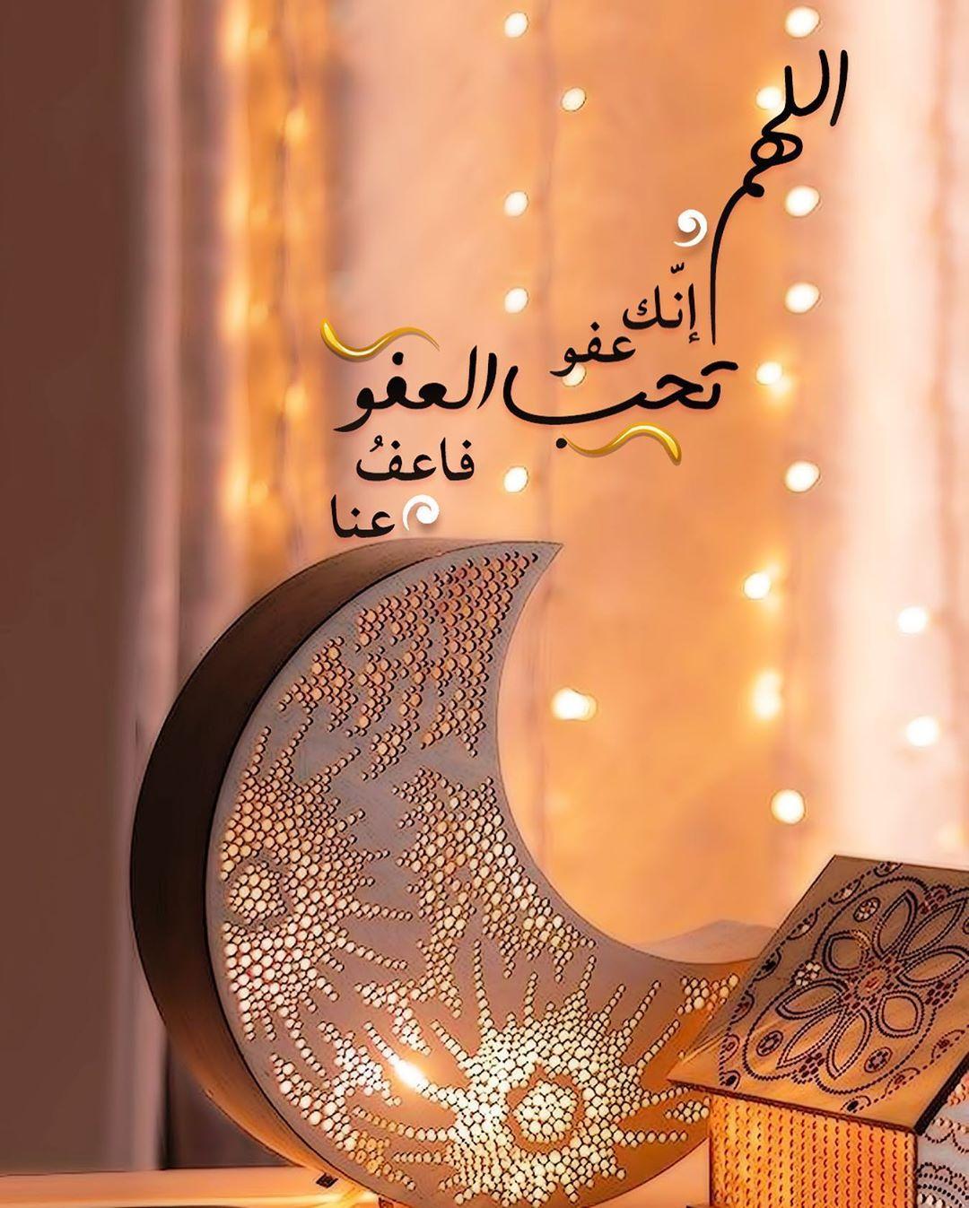 P E A R L A On Instagram الله م إن ك عفو ت حب الع فو فاعف عنا ㅤㅤㅤㅤ ㅤㅤㅤㅤ تقبل الله طاعتكم ㅤ ㅤ Islamic Pictures Eid Greetings Ramadan
