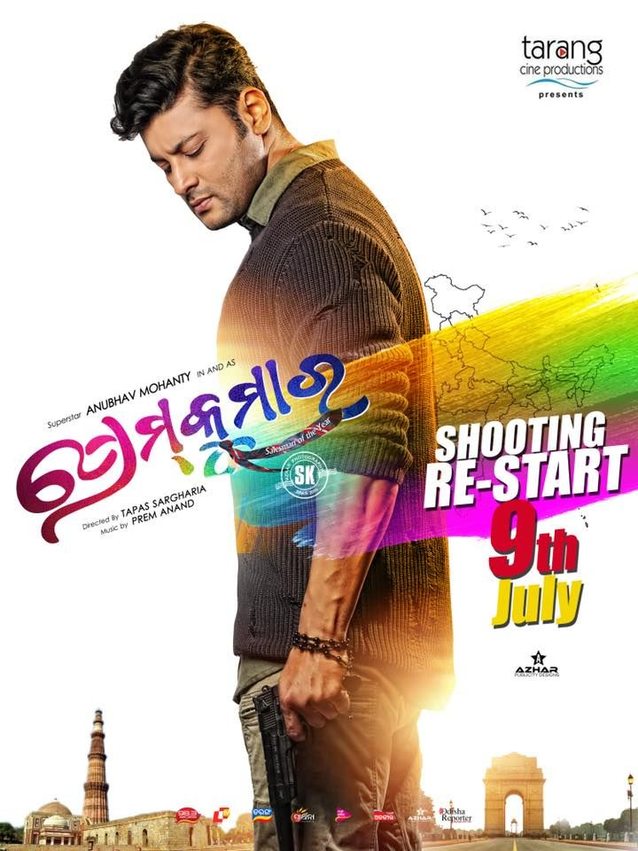 Pin On Prem Kumar Odia Movie Hd Video Song Poster Of Anubhav Mohanty